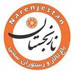 باغ تالار نارنجستان شهریار