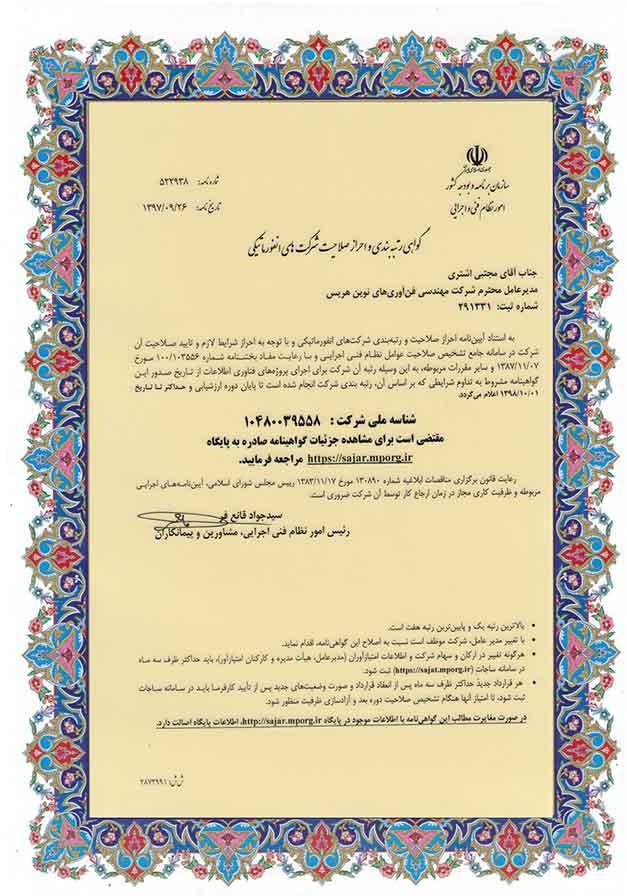 Harris Certificate